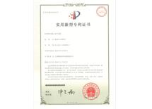 扁平電纜專利證書