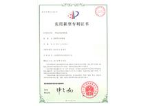 防海水探測電纜專利證書